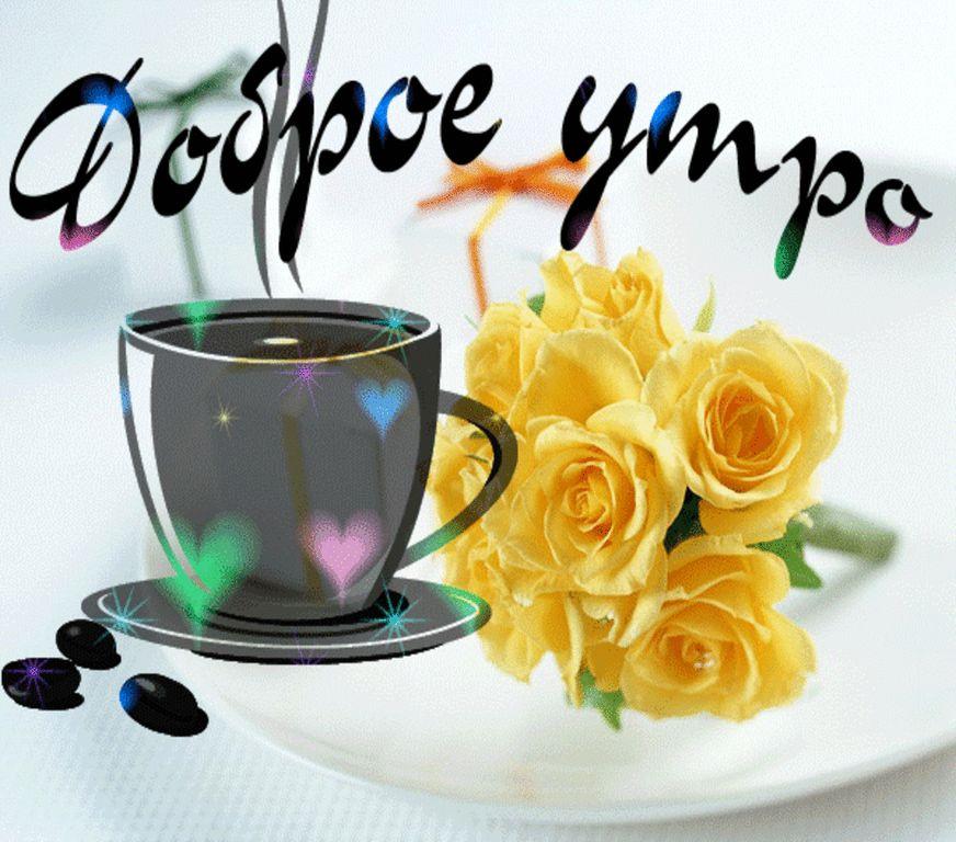 Картинки кофе  mirpozitivaru