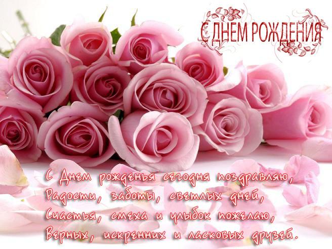 Поздравление для кристины с днем рождения в стихах красивые 16