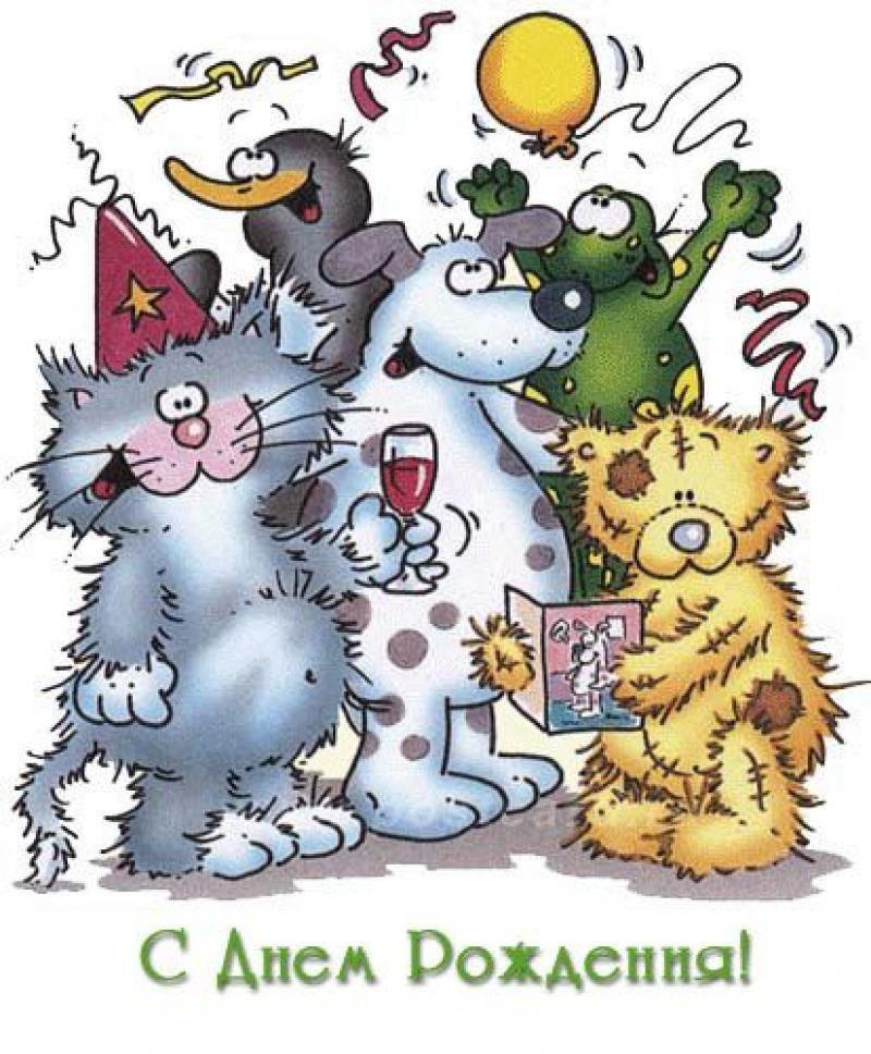 Прикольные картинки на открытку с днем рождения7