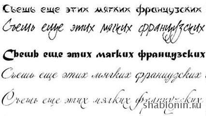 Кириллические шрифты для фотошопа