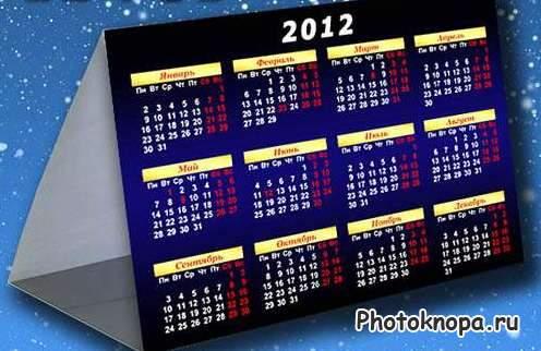 скачать календарь со знаком зодиака