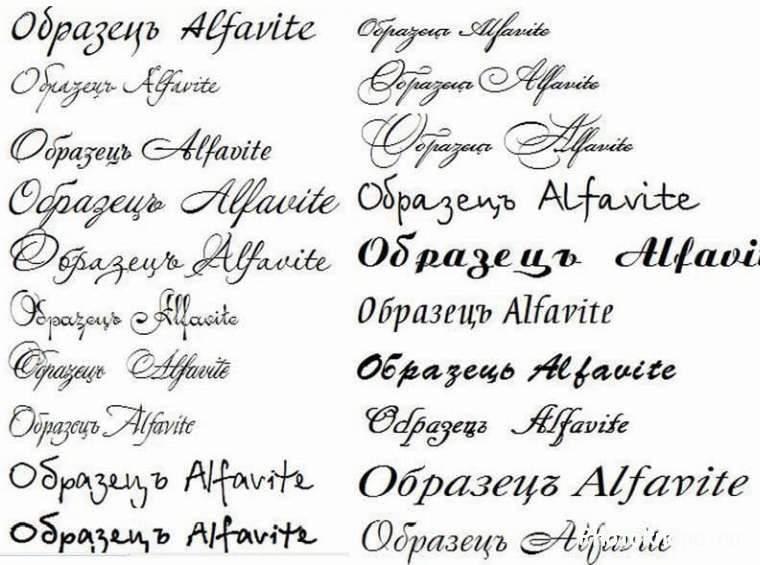 Прописные шрифты русские