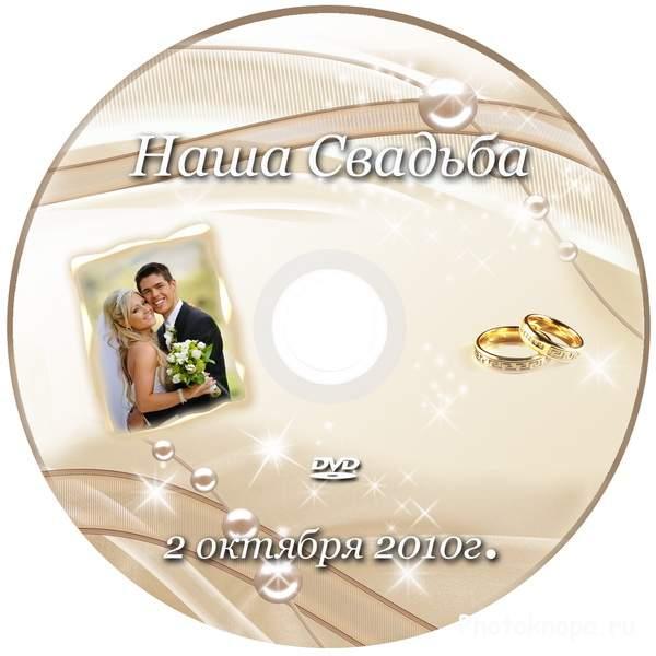 http://www.photoknopa.ru/uploads/posts/2011-11/1320438015_dvd-disk-0182.jpg