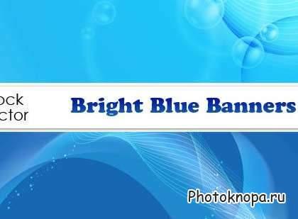 Синие абстрактные фоны
