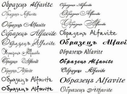 Рукописные шрифты и декоративные