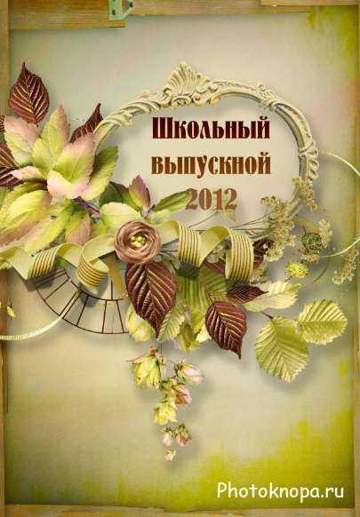 Поздравления на выпускной мастеров