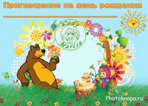 Поздравительная открытка на день рождения детского сада