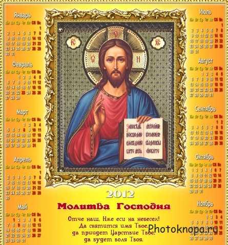 Ноябрь рабочий календарь 2016 года с праздниками и выходными