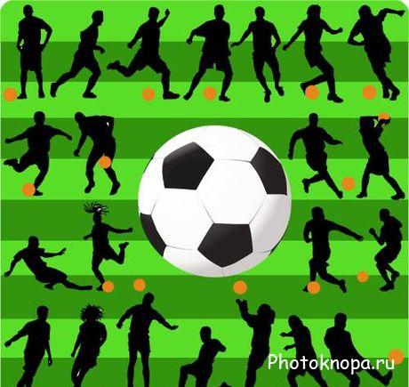 Силуэты футболистов в векторе игроки