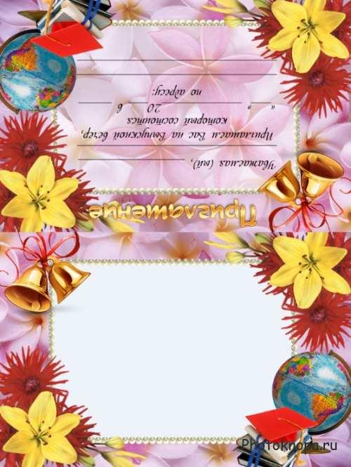 Приглашение для учителей