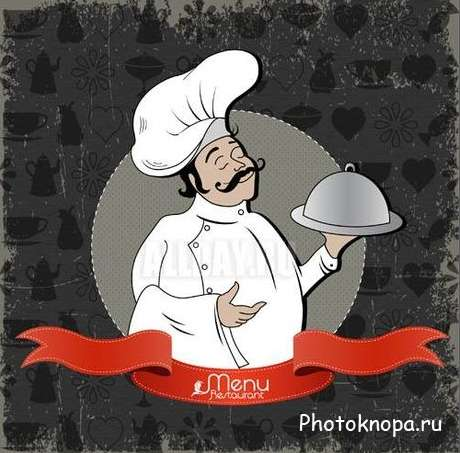 повар векторный клипарт: