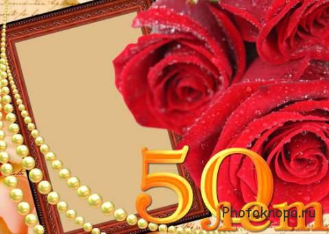 Рамка открытка 50 лет 794