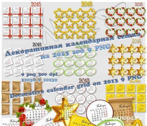 Календарные сетки на 2013 год на
