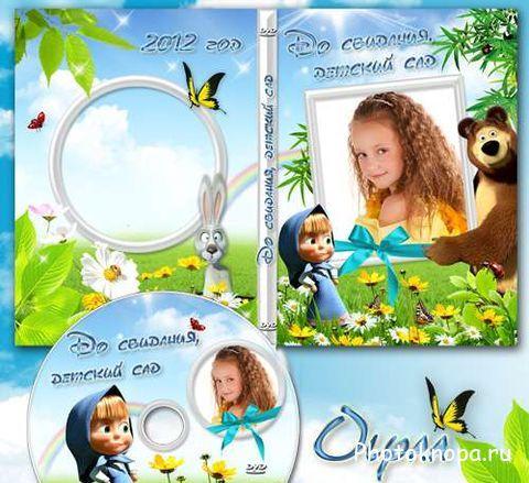 Для детского сада с машей и медведем