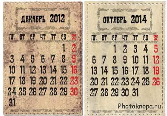 Старинные календари для фотошопа в винтажном стиле на 2012, 2013, 2014, 2015 год. календарные сетки.