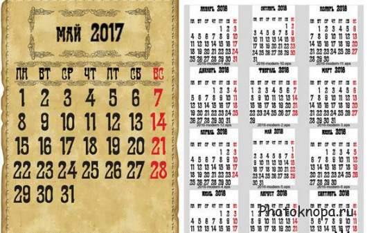 Старинные календари для фотошопа в винтажном стиле на 2012, 2013 год.