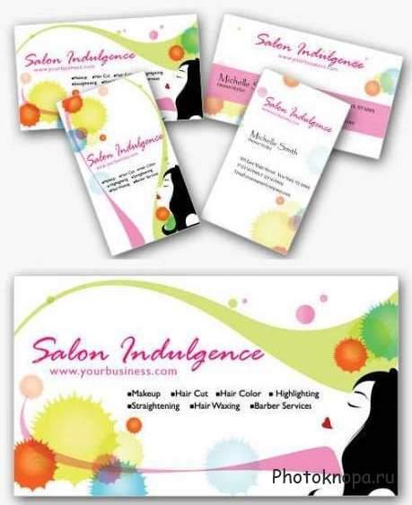 Визитные карточки салона красоты - PSD шаблон для фотошопа