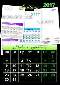 Календарные сетки на 2017 год на каждый месяц