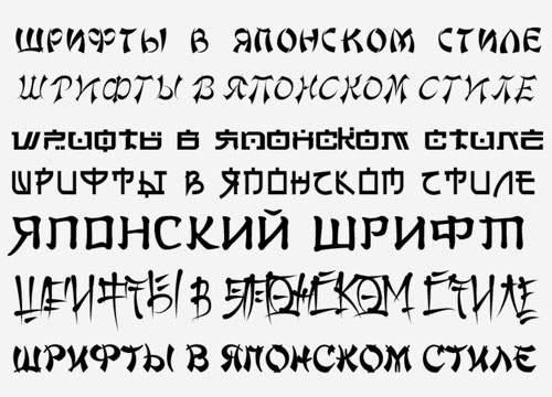 Набор шрифтов в стиле японских иероглифов