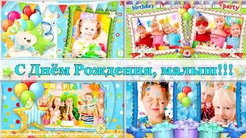 Проект детский для ProShow Producer  - С днём Рождения, ...