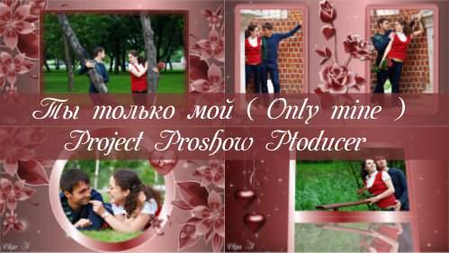 Проект для ProShow Producer - Ты только мой