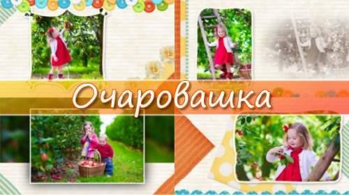 Проект для ProShow Producer - Очаровашка