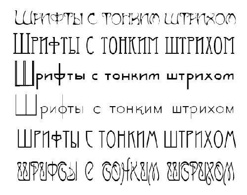 Набор эксклюзивных тонких шрифтов