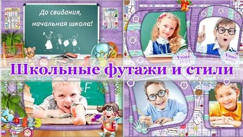 Школьные Футажи - До свидания, начальная школа!