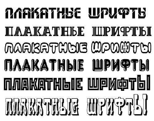 Набор плакатных шрифтов