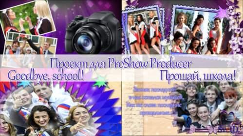 Проект для ProShow Producer - Прощай, школа