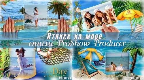 Стили для ProShow Producer - Отпуск на море