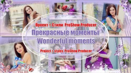 Проект и стили для ProShow Producer - Прекрасные момент ...