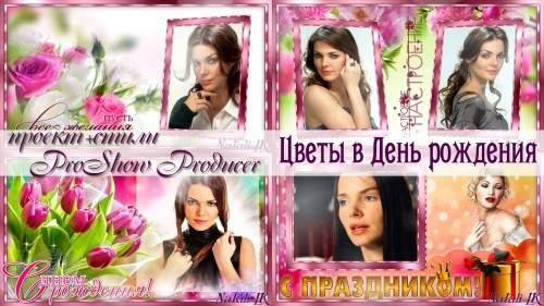 Проект для ProShow Producer - Цветы в День рождения