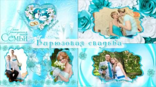 Проект для ProShow Producer - Бирюзовая свадьба