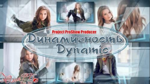 Проект для ProShow Producer - Динамичность