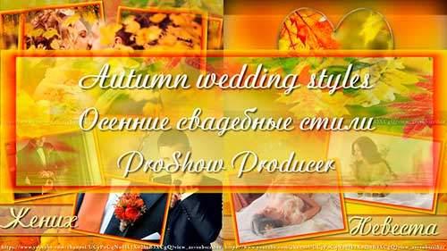 Стили для ProShow Producer - Осенняя свадьба