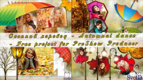 Проект для ProShow Producer - Осенний хоровод