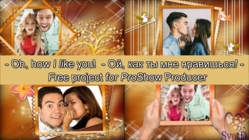Проект для ProShow Producer - Ой, как ты мне нравишься