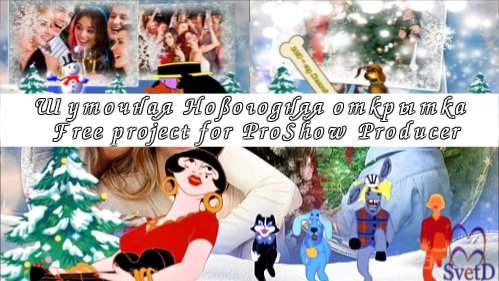 Проект для ProShow Producer - Шуточная Новогодняя открытка