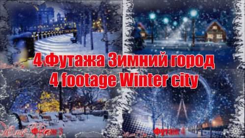 4 Футажа Зимний город