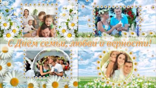 Проект для ProShow Producer - С Днём семьи, любви и верности
