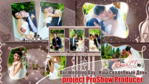 Проект для ProShow Producer -  Наш свадебный день