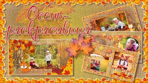 Осень-раскрасавица - проект ProShow Producer