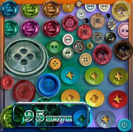 Png прозрачный фон - Цветные пуговицы