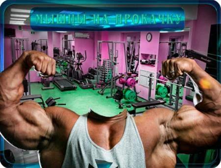 Фотошаблон - Прокачка мышц в спортзале