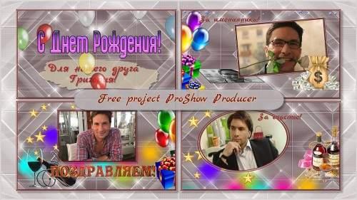 Проект для ProShow Producer - Поздравлялочка для мужчин ...