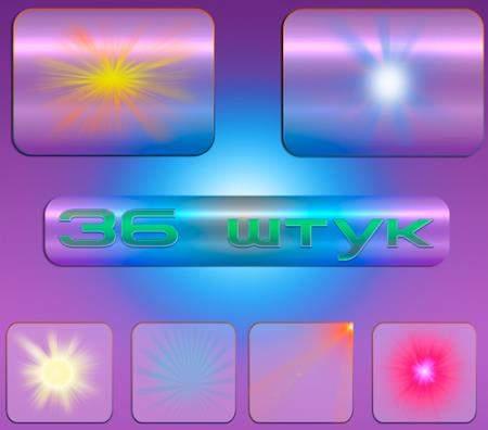 Клипарты без фона - Цветные лучи