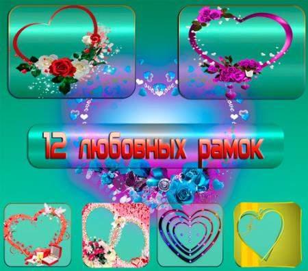 Рамки фотошоп - 12 Рамок любви в одном фвйле