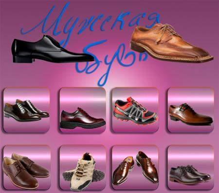 Png клипарты - Мужская обувь